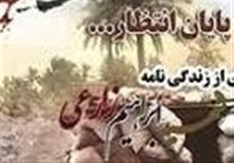 «پایان انتظار»؛ قصه سبزپوشانی که امنیت و آزادی را به ارمغان آوردند