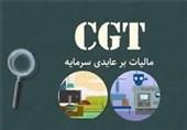 اختصاصی| طرح مالیات بر عایدی سرمایه تقدیم هیئت رئیسه مجلس شد + متن