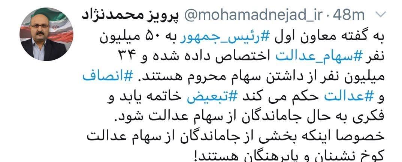 سهام عدالت , مجلس شورای اسلامی ایران , نمایندگان مجلس شورای اسلامی ایران ,