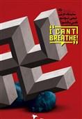 برپایی نمایشگاه کارتون «نمیتوانم نفس بکشم» با حضور هنرمندان 27 کشور