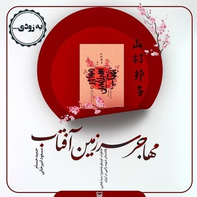 کتاب و ادبیات , انتشارات سوره مهر , دفاع مقدس ,
