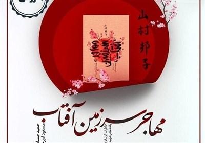 استقبال از خاطرات یگانه مادر شهید ژاپنی