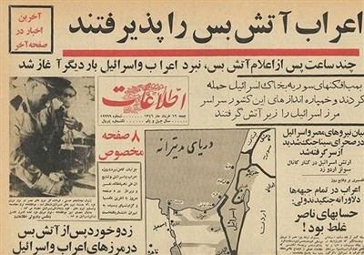 ماجرای رپرتاژ روزنامههای دوره پهلوی برای صهیونیستها در جنگ ۶ روزه + عکس