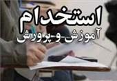 اسامی پذیرفتهشدگان آزمون استخدامی آموزشوپرورش اعلام شد