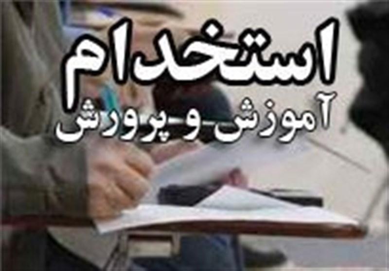 اصلاح یک آیین نامه درباره تعیین تکلیف استخدامی معلمین حق التدریس