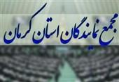 مجمع نمایندگان استان کرمان به وضعیت فضای کسب و کار استان انتقاد کرد