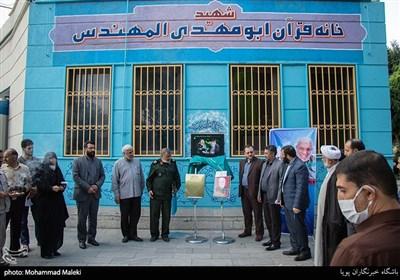 آیین نامگذاری خانه قرآن به نام شهید ابومهدی المهندس در فرهنگسرای شهید سلیمانی