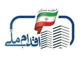 اجرای طرح اقدام ملی مسکن در 18 نقطه استان قم/ 2560 نفر از متقاضیان حائز شرایط شدهاند