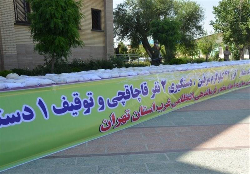 کشف بیش از 2 تن مرفین در غرب استان تهران