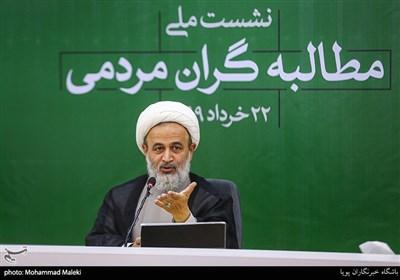 سخنرانی حجت الاسلام پناهیان در نشست ملی مطالبه گران مردمی