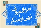 بررسی پرونده آمران به معروف در شعب ویژه نهی از منکر گیلان/ گروههای جهادی مطالبهگر راهاندازی میشوند