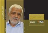 رونمایی از کتاب «از تبار حبیب» در خبرگزاری تسنیم