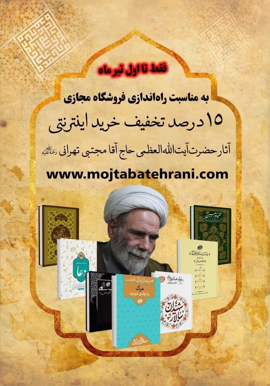 حاج آقا مجتبی تهرانی ,