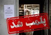 تهران| پلمب 3 واحد عرضه موادغذایی غیربهداشتی و غیر استاندرد در ری