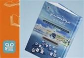 نسخه الکترونیک کتاب «سواد رسانهای از الف تا ی» منتشر شد