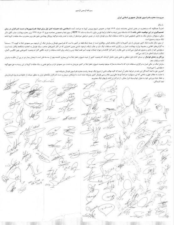 لیگ برتر فوتبال , فوتبال , سازمان لیگ فوتبال ایران ,