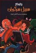 «سبیل سرگردان»؛ یک داستان طنز فانتزی برای نوجوانان