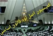 نمایندگان مجلس برای تقویت کمیسیون اصل نود طرح می هند/ آیین نامه اصلاح می شود