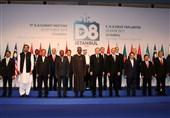 گزارش  23 سالگی گروه دی 8؛ ظرفیتهای مغفول مانده و تغییراتی که ترکیه دنبال میکند