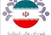 شعبه شورای حل اختلاف در شورای عالی استانها راهاندازی میشود