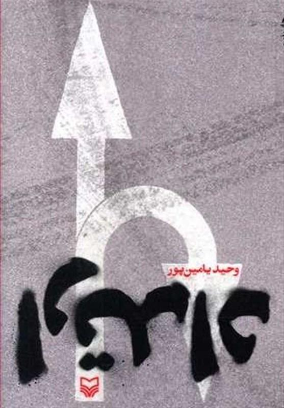 ادبیات انقلاب اسلامی , انتشارات سوره مهر ,