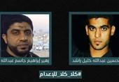 AI Slams Bahrain's Death Sentences for Two Political Dissidents