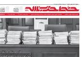 خط حزبالله 241 |هیچکس مستثنی نیست