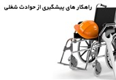 جزئیات آسیب های شغلی در سال 98/ بیش از 9هزار نفر دچار حادثه شغلی شدند