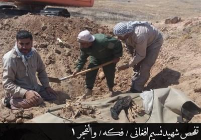 پیکر مطهر شهید نسیم افغانی چگونه تفحص شد؟+تصاویر