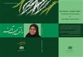 سرودههای بانوی شاعر هندوستانی به ایران رسید/ چراغ روشن زبان فارسی در شبهقاره
