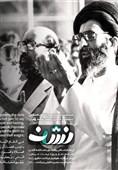 «مرد خدا»، بازخوانی بیانات رهبری از شهید چمران