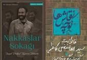 ترجمه و انتشار «کوچه نقاشها» به زبان ترکی استانبولی