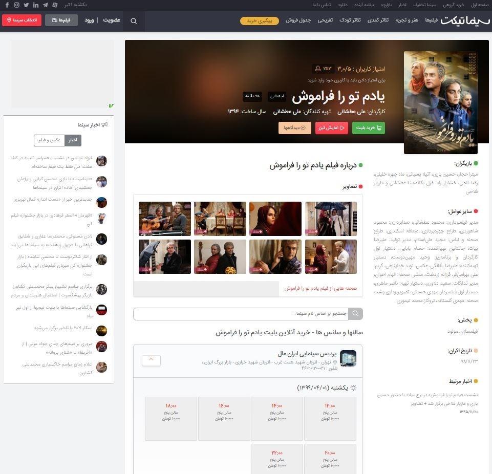 سینما , سینمای ایران , ویروس کرونا , سازمان امور سینمایی و سمعی و بصری ,