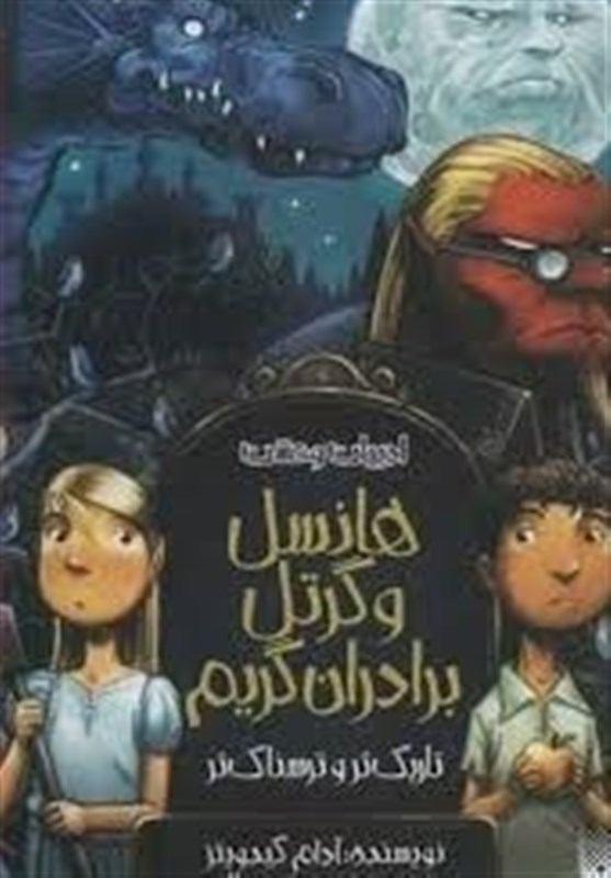 کتاب و ادبیات , کتاب کودک و نوجوان ,