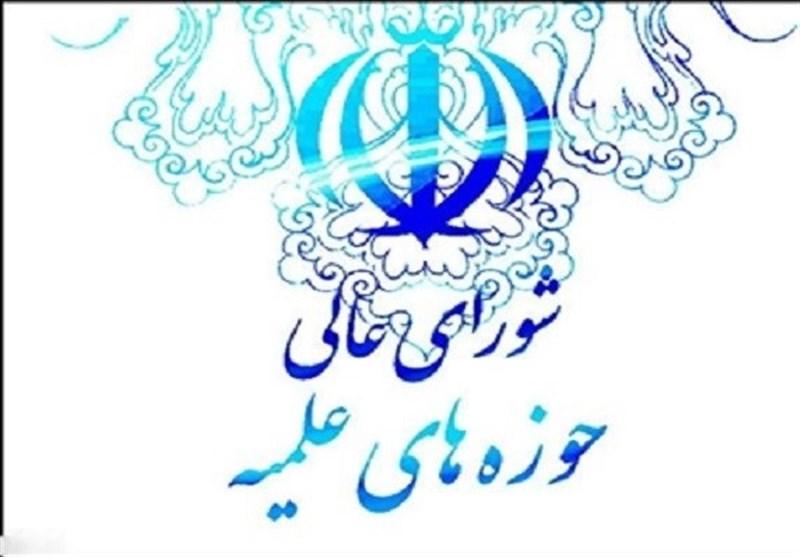 اعضای دوره هشتم شورای عالی حوزههای علمیه انتخاب شدند + تصویر