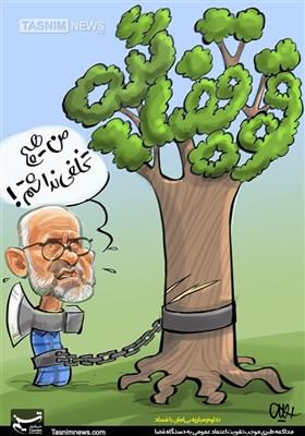 کاریکاتور/ تداوم مبارزه بیامان با فساد/ پرونده طبری از افتخارات قوه قضائیه در برخورد با فساد