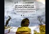 بانوان انجمن عکاسان مطبوعاتی، نمایشگاه عکس برگزار میکنند