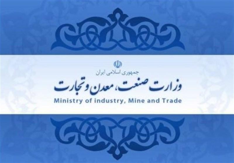 گزینه جدید وزارت صنعت، معدن و تجارت کیست؟