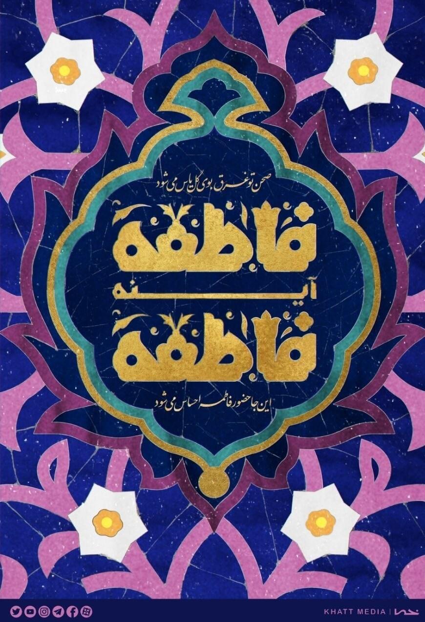 حضرت معصومه (س) , هنرهای تجسمی , پوستر , خانه طراحان انقلاب اسلامی ,