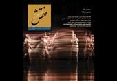 ماهنامه «نقش صحنه» پس از یک دهه توقف منتشر شد