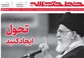خط حزبالله 242|«تحول ایجاد کنید»