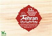 فراخوان دوازدهمین جشنواره بینالمللی پویانمایی تهران منتشر شد