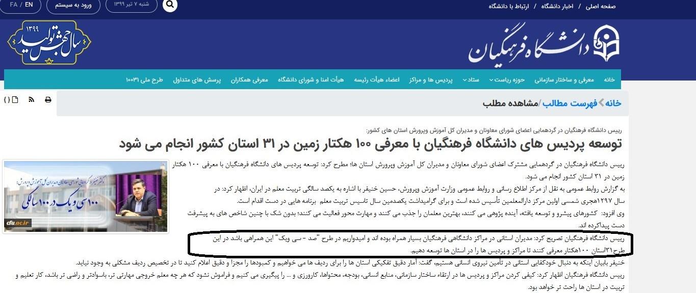 دانشگاه فرهنگیان ,
