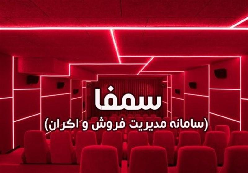 گارد سینماداران «سمفا» را عقب راند/ برای نجات سینما دولت جدیتر عمل کند