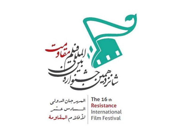 Iran's Resistance International Film Festival Opens for Entries