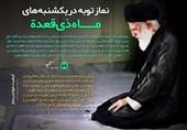 توصیه رهبر معظّم انقلاب به خواندن نماز یکشنبههای ماه ذیالقعده