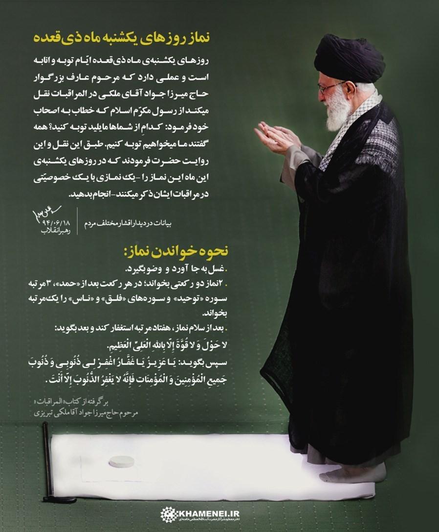 اهل بیت علیهم السلام , دهه کرامت , امام خامنهای ,