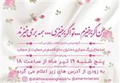 """اجتماع بزرگ مجازی """"دختران حاج قاسم"""" در حمایت از حجاب"""