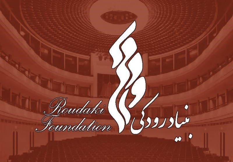 بنیاد رودکی برای اجرای آثار آهنگسازان جوان فراخوان داد