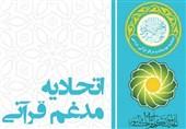 آخرین تغییرات در روند اجرایی ادغام 2 اتحادیه قرآنی کشور